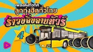เพลงดังทั่วทิศ ลูกทุ่งฮิตทั่วไทย #รำวงฉิ่งฉาบทัวร์ 4 | น้ำตาหล่นบนที่นอน , รำวงกลางทุ่ง