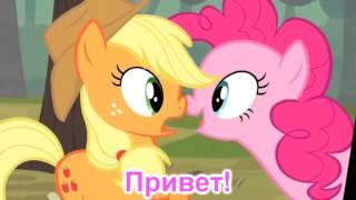 Pinkie Pie - Привет!  Как Дела?  Как погода азаза!
