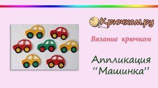 """Аппликация """"Машинка"""" крючком (Crochet. Applique """"Car"""")"""