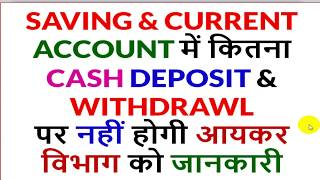 CASH DEPOSIT & WITHDRAWAL LIMIT IN BANK ACCOUNT, Cash Transactions limit (saving or current account)