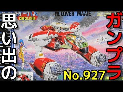 927 ARII 1/42 慣性制御戦闘ドリファンド モラーバー・マーイ (可変タイプ)   『超時空世紀オーガス』