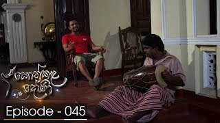 Konkala Dhoni | Episode 45 - (2017-12-18) | ITN Thumbnail