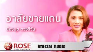 อาลัยชายแดน - น้องนุช ดวงชีวัน (Official Audio)