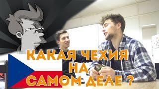 Episode 03/ КАКАЯ ЧЕХИЯ НА САМОМ ДЕЛЕ, НОВЫЙ ГОД В ЧЕХИИ !