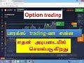 what is forex trading.basic in tamil language