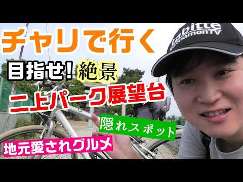 【奈良県チャリ旅】絶景を求め橿原市からふたかみパーク展望台を目指す!隠れスポット、絶品グルメも登場!