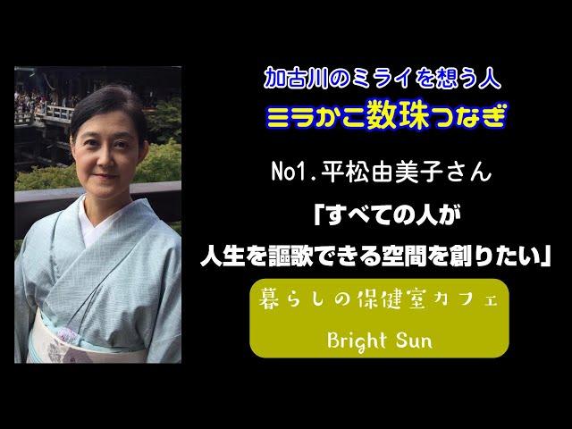 【ミラかこ数珠つなぎ】No1. 暮らしの保健室カフェ Bright Sun 代表 平松由美子さん