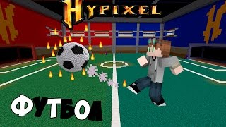 ФУТБОЛ В MINECRAFT! - Hypixel Football  [NEW]