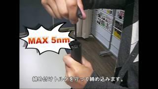 プレッシャーアンカーの取り付け方 【説明2】
