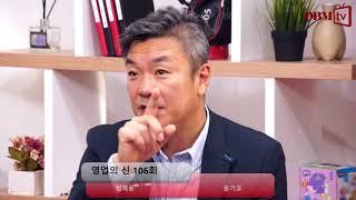 영업의 신 106회 - 변액 보험의 달인 -윤기호님 -…