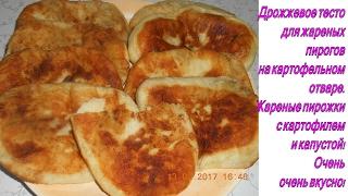 Дрожжевое тесто для жареных пирожков на картофельном отваре! Пирожки-лапти с картофелем и капустой!
