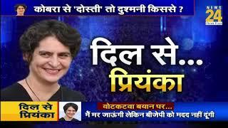 Priyanka Gandhi का 'मदर इंडिया' अवतार