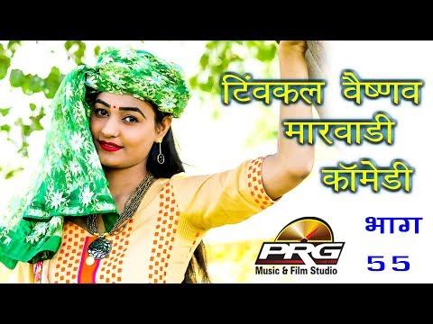 Twinkle Vaishnav Comedy Show - Part 55 | देसी राजस्थानी कॉमेडी शो | Rajasthani Comedy | PRG Video