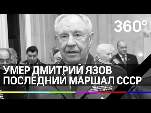 Последний маршал СССР ушёл из жизни. Не стало Язова