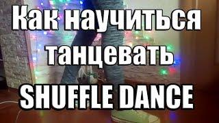 Шафл Обучение|Как Танцевать Shuffle Dance