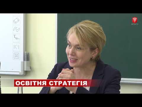 Телеканал ВІТА: Освітня реформа і децентралізація – що спільного? , новини 2019-06-14