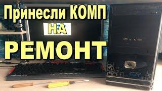 Принесли Компьютер на Ремонт ● Чёрный экран нет Изображения