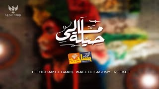 Basata - Mali Hela | فريق بساطة - هشام الجخ و وائل الفشنى | مالى حيلة