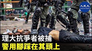 Publication Date: 2019-11-24 | Video Title: 理大抗爭者被捕 警用腳踩在其頭上