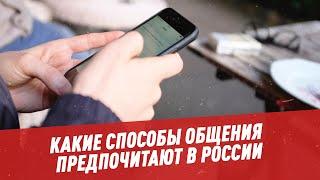 Контактный вид какие способы общения предпочитают в России