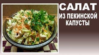 Салат из пекинской капусты  корейской моркови и сыра с зеленью