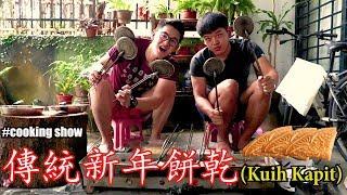 单身狗Cooking Show ft.邦朕 【新年饼干Kuih Kapit 制作】