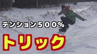 テンション500%でスノボした結果…【東海オンエア】【アバンティーズ】 thumbnail