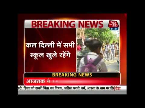 Schools To Stay Open Tomorrow In Delhi