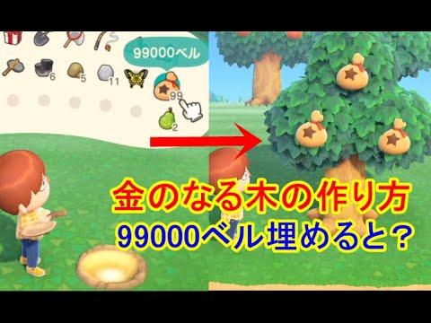 木 99000 なる かね 森 の あつ