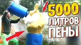 5000 ЛИТРОВ ГОРЯЧЕЙ ПЕНЫ эпик LizzzTVshow