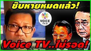 ทนายเดชา ล่าสุด! โด.นแล้ว Voice TV  YouTube ช่องหลัง!  Facebook #ทนายคลายทุกข์