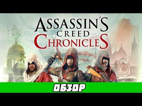 Обзор Assassins Creed Chronicles