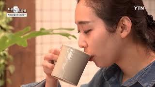 [다큐S프라임] -카페인을 아시나요? / YTN DMB