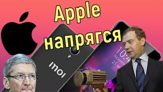 Inoi R7 : Apple напрягся!