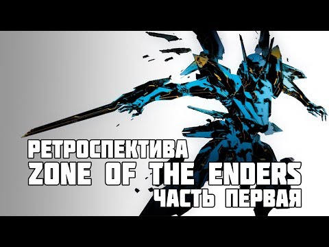 Ретроспектива Zone of The Enders | Часть Первая