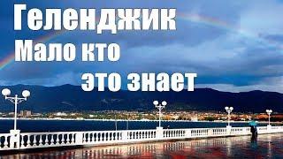 видео Отдых на  2018: фото, отзывы и цены, туры на Черноморское побережье