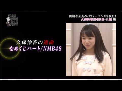 第2回AKB48グループドラフト会議  #5 久保怜音 パフォーマンス映像 / AKB48[公式]