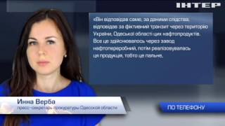 видео Одесские чиновники присвоили миллион бюджетных средств