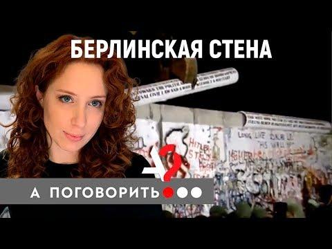 30 лет без Берлинской стены // А поговорить? ...