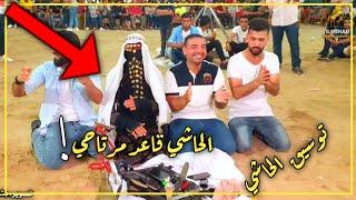 دحية توسيق  الحاشي 2020⚡ - الحاشي قاعد مرتاحي - تيسير أبوسويرح وهاني ابوكريشان