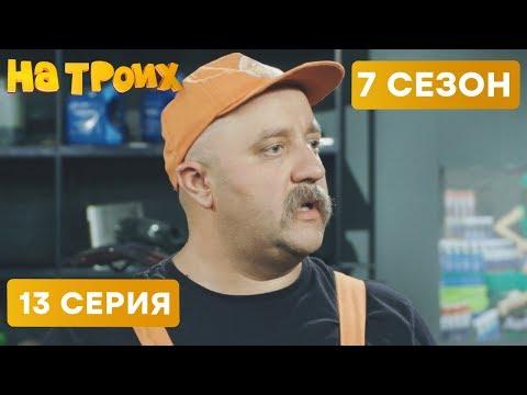 АВТОМЕХАНИК - На Троих 2020 - 7 СЕЗОН - 13 серия | ЮМОР ICTV