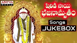 Shiridi Sai Bhajanamrutham Telugu Devotional Songs || Jukebox
