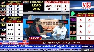 V5 NEWS LIVE : Election results 2019 live updates || YCP, TDP, JanaSena, TRS, BJP, Congress