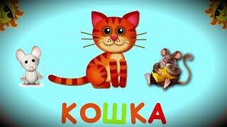 Веселый АЛФАВИТ #3 для Малышей - Учим Буквы и Слова от А до К