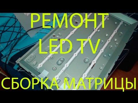 Ремонт LED TV LG 32LN540V Сборка матрицы  Установка рассеивателей  Установка матрицы  Сборка телевиз