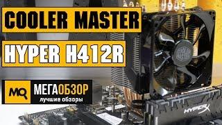 Cooler Master Hyper H412R обзор кулера