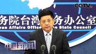 [中国新闻] 国台办发言人马晓光就做好新型冠状病毒感染肺炎疫情防控涉台工作发表谈话 | CCTV中文国际