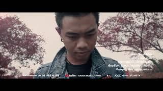 ร้องไห้ได้ไหม - แซ็ค ชุมแพ |【Official MV