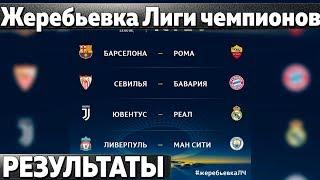 Результаты жеребьевки 1/4 финала Лиги чемпионов-2017/18. Ювентус - Реал, Барселона - Рома, Ливерпуль