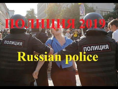 полиция и росгвардия неудачи и достижения 2019 года попавшие на видео, полиция v/s народ #митинг